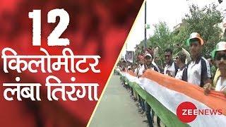 World Record: 12-km tricolor hoisted in Indore   इंदौर में फहराया गया 12 किलोमीटर लंबा तिरंगा - ZEENEWS