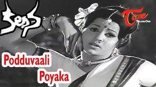 Kalpana Telugu Movie Songs   Podduvaali Poyaka Video Song   Murali Mohan, Jayamalini - TELUGUONE
