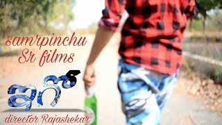 EGO Telugu short film comedy my village show||director Rajashekar 2017 - YOUTUBE