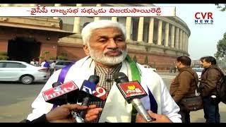 ప్రస్తుతం 'నారా పవన్ రాహుల్ నాయుడు' అయ్యాడు| Vijay Sai Reddy Satires on Chandrababu naidu|CVR News - CVRNEWSOFFICIAL