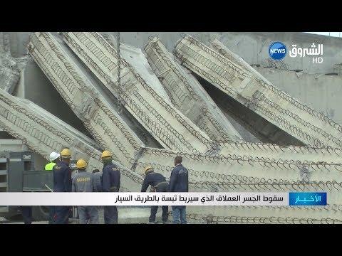شاهد.. سقوط الجسر العملاق الذي سيربط تبسة بالطريق السيار