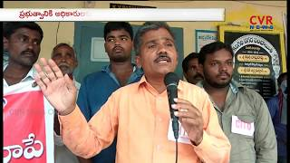 Municipal Employees Protest against GO 279 in Prakasam Dist | CVR News - CVRNEWSOFFICIAL