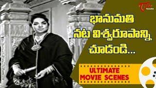 భానుమతి నట విశ్వరూపాన్ని చూడండి.. | Ultimate Movie Scenes | TeluguOne - TELUGUONE