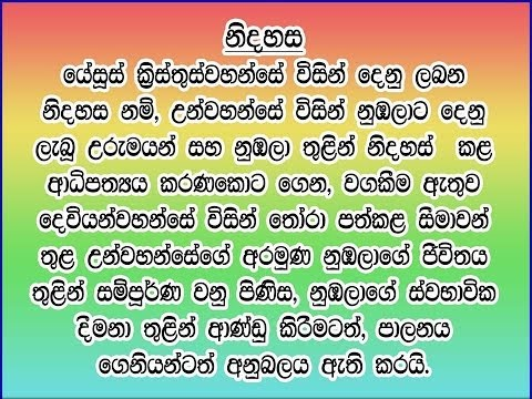 I am Free - Sinhala Song