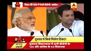 BJP-Congress tangled between ticket allocation for Gujarat Election, none of them has issu - ABPNEWSTV