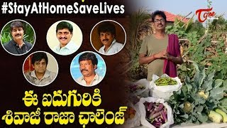 Actor Sivaji Raja Stay at Home Save Lives Challenge to Srikanth, Uttej and Ali | TeluguOne - TELUGUONE