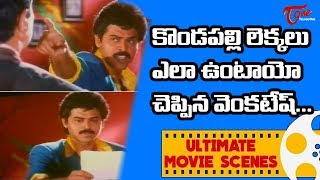 కొండపల్లి లెక్కలు ఎలా ఉంటాయో తెలుసా? Kondapalli Raja Movie Ultimate Scene | Venkatesh | TeluguOne - TELUGUONE