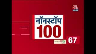 नॉनस्टॉप 100:  नौकरी के नाम पर लाखों की ठगी - AAJTAKTV