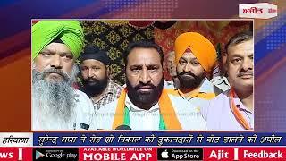 video : सुरेन्द्र राणा ने रोड शो निकाल की दुकानदारों से वोट डालने की अपील