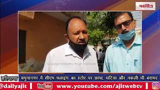 video : यमुनानगर में सीएम फ्लाइंग का स्टोर पर छापा, घटिया और नकली घी बरामद