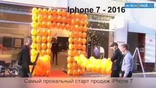 iPhone 7: провальный старт продаж