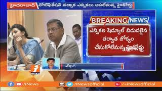 High Court Dismiss R Krishnaiah Petition On BC Reservations | Telangana Panchayat Elections | iNews - INEWS