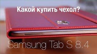 Чехол для Samsung Tab S 8.4 Какои Выбрать?