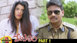Vetapalem Latest Telugu Full Movie HD | Durga Prashanth | Shilpa | Lavanya | Part 1 | Mango Videos - MANGOVIDEOS