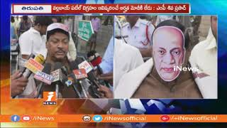 Modi Has No Right To Inaugurate Sardar Patel Statue of Unity | Chittoor MP Siva Prasad | iNews - INEWS