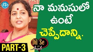 Paruchuri Narendra & Dr. Paruchuri Sasikala Exclusive Interview - Part #3 || Dil Se With Anjali - IDREAMMOVIES