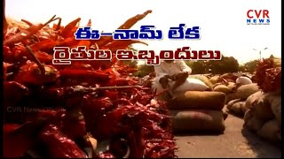 ఈ - నామ్ లేక రైతుల ఇబ్బందులు l ఖమ్మం మార్కెట్లో పనిచేయని ఈ - నామ్ l Raithe Raju | CVR News - CVRNEWSOFFICIAL
