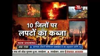 8 दिनों से धधक रहे उत्तराखंड के जंगल ! - AAJTAKTV