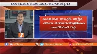 కుంతియా కాంగ్రెస్ పార్టీ కి శనిలా తయారయ్యాడు | Rajagopal Reddy Sensational Comments | iNews - INEWS