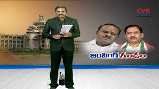 జంపింగ్ గండం | Karnataka CM Kumaraswamy accuses BJP of offering Rs 5 crore for MLAs | CVR News - CVRNEWSOFFICIAL