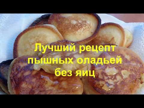 Кислые оладьи на кефире рецепт пошагово