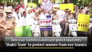 video : Womens को छेड़खानी से बचाने के लिए Amritsar Commissionerate Police ने शुरू की Shakti Team