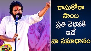 Pawan Kalyan Aggressive Speech at Guntakal Public Meeting | Janasena Latest Upadates | Mango News - MANGONEWS
