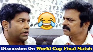 Vennela Kishore and Brahmaji Funny Debate On World Cup Final Match - TFPC