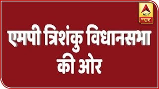 Hung Assembly in Madhya Pradesh as per early trends - ABPNEWSTV