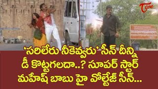 Super Star Mahesh Babu High Voltage Scene | TeluguOne - TELUGUONE