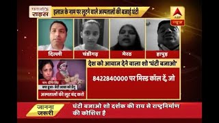 Ghanti Bajao: People react to ABP News' report on hospitals looting people money - ABPNEWSTV