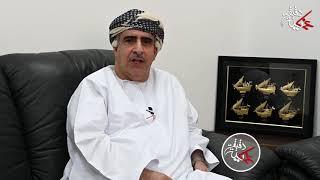 السيد/ فيصل بن حمود البوسعيدي في دقيقة عمانية يتحدث عن