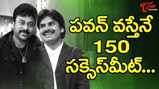 Khaidi No 150 Success Meet Depends On Pawan Kalyan ! - TELUGUONE