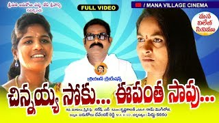CHINNAYYA SOKU IPANTHA SAPU Telugu Short film - YOUTUBE