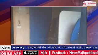 video : नारायणगढ़ : एचडीएफसी बैंक की ब्रांच के सर्वर रूम में लगी अचानक आग