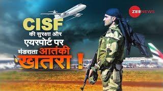 एयरपोर्ट पर CISF की सुरक्षा और विमान अपहरण का मंडराता खतरा! - ZEENEWS