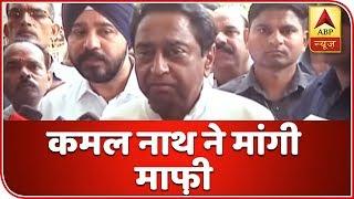 Kaun Banega Mukhyamantri(18.09.2018): Kamal Nath apologizes for skipping Digvijaya Singh's - ABPNEWSTV
