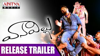 Vanavillu Releasing Trailer || Vanavillu Movie || Pratheek, Shravya Rao || Lanka Prabhu Praveen - ADITYAMUSIC