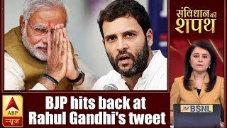 Samvidhan Ki Shapath: BJP Hits Back At Rahul Over His Alwar Lynching Tweet | ABP News - ABPNEWSTV
