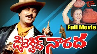 Detective Narada Full Length Telugu Comedy Movie | Mohan Babu, Mohini, Nirosha | TeluguOne - TELUGUONE