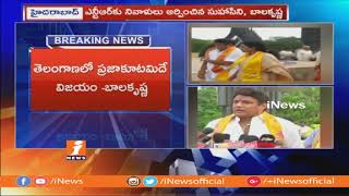 Suhasini and Balakrishan Pays Tribute at NTR Ghat | Suhasini To File Nomination Today | iNews - INEWS