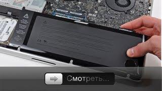 Замена батареи MacBook Pro - не повторяйте моих ошибок