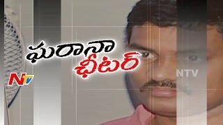 Manoj Cheating Case Files on Jashuva in Vijayawada || Be Alert || NTV - NTVTELUGUHD