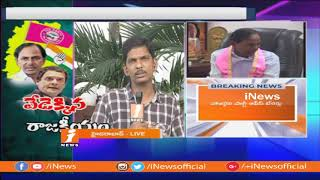 TRS State Committee Executive Meeting Underway in Hyderabad | KCR May Announce Key Decision | iNews - INEWS
