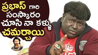 Jabardasth Apparao About Greatness Of Prabhas | Prabhas Respect Towards Jabardasth Apparao | TFPC - TFPC
