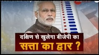 Will South India help BJP win Lok Sabha Polls 2019? Watch Debate--Part 2 - ZEENEWS