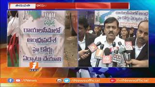 BJP MP GVL Narasimha Rao Diamonds New High Court To Established In Rayalaseema | iNews - INEWS