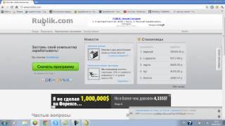 Заработок в интернете с помощью Рублика