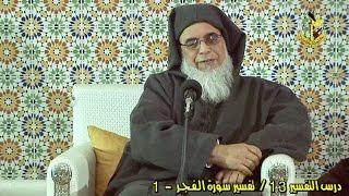 درس التفسير /13/ تفسير سورة الفجر - 1
