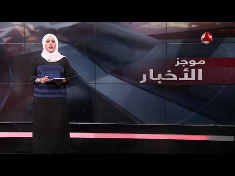 موجز اخبار العاشرة صباحا 23 - 09 - 2018 | تقديم ايات العزام | يمن شباب